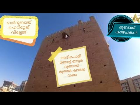 Heritage village, Bur Dubai /Dubai To Sharjah Luxury Boat Cheep Rate.