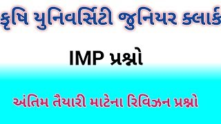 agriculture Junior Clerk Imp Question || agriculture general knowledge