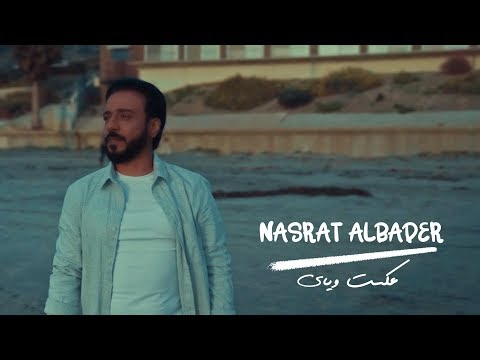 نصرت البدر - عكست وياي / NASRAT ALBADER - AKSAT WYAY / OFFICIAL VIDEO