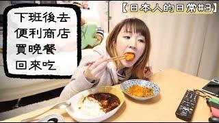 [日本人的日常#3]〜下班後去便利商店買晚餐回來吃〜 thumbnail