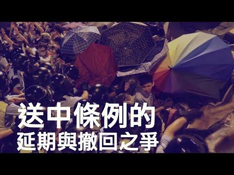 """突变:香港立法委在最後时刻宣布延期""""送中条例""""二读。楼外示威者并不散去,现场下雨,香港人再次撑起雨伞(江峰漫谈20190612第3期)"""