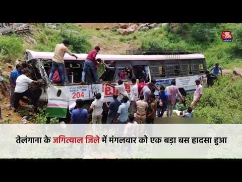 तेलंगाना में बस खाई में गिरी, 45 लोगों की मौत, कई घायल