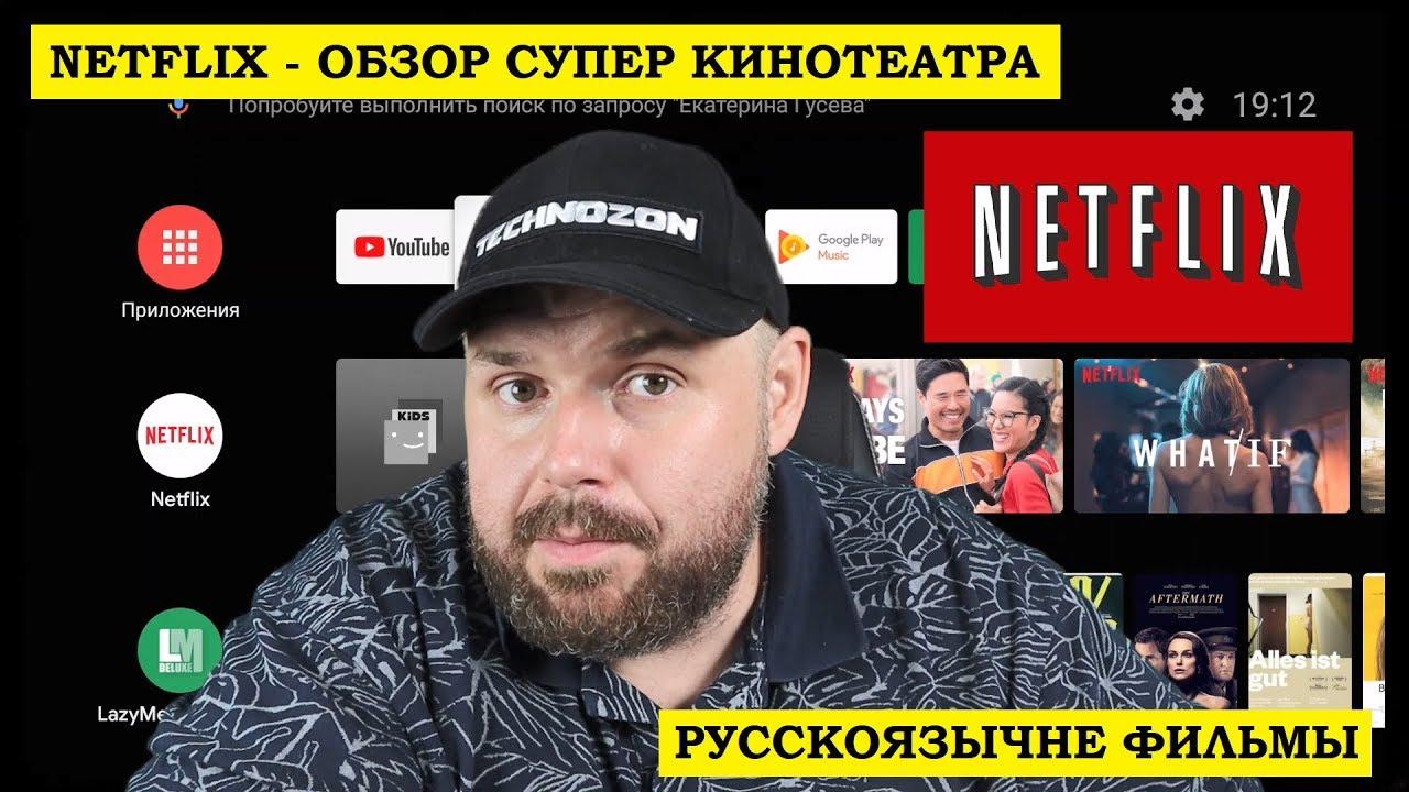 video Netflix – Подписка Базовая на 1 месяц