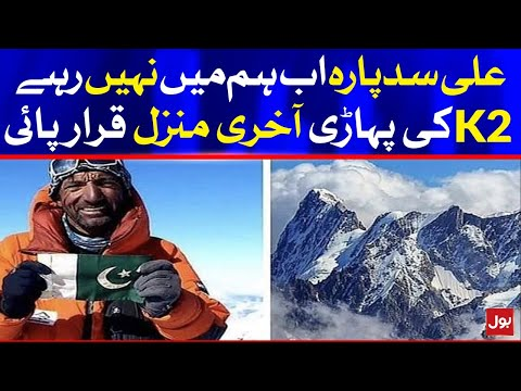 Ali Sadpara Mountaineer Declared Dead on K2