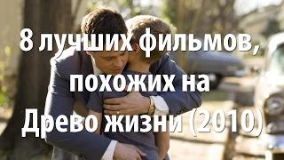 8 лучших фильмов, похожих на Древо жизни (2010)