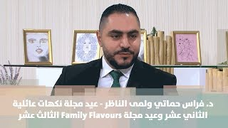 د. فراس حماتي ولمى الناظر - عيد مجلة نكهات عائلية الثاني عشر وعيد مجلة Family Flavours الثالث عشر