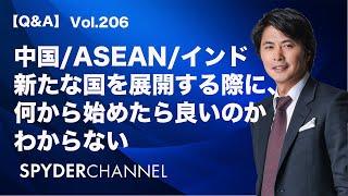 第206回 【Q&A】中国/ASEAN/インド 新たな国を展開する際に何から始めたら良いのかわからない