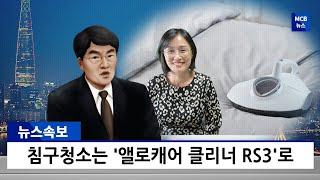 '앨로케어 클리너 RS3'로 집먼지 진드기 걱정 싹! …