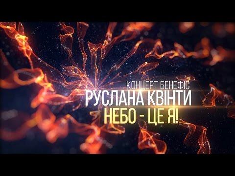 Концерт-бенефіс Руслана Квінти