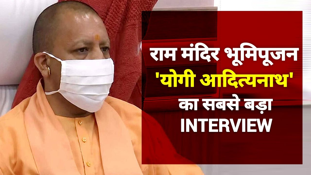 Download UP CM Yogi Adityanath's exclusive interview at News Nation after Bhoomi Pujan in Ayodhya
