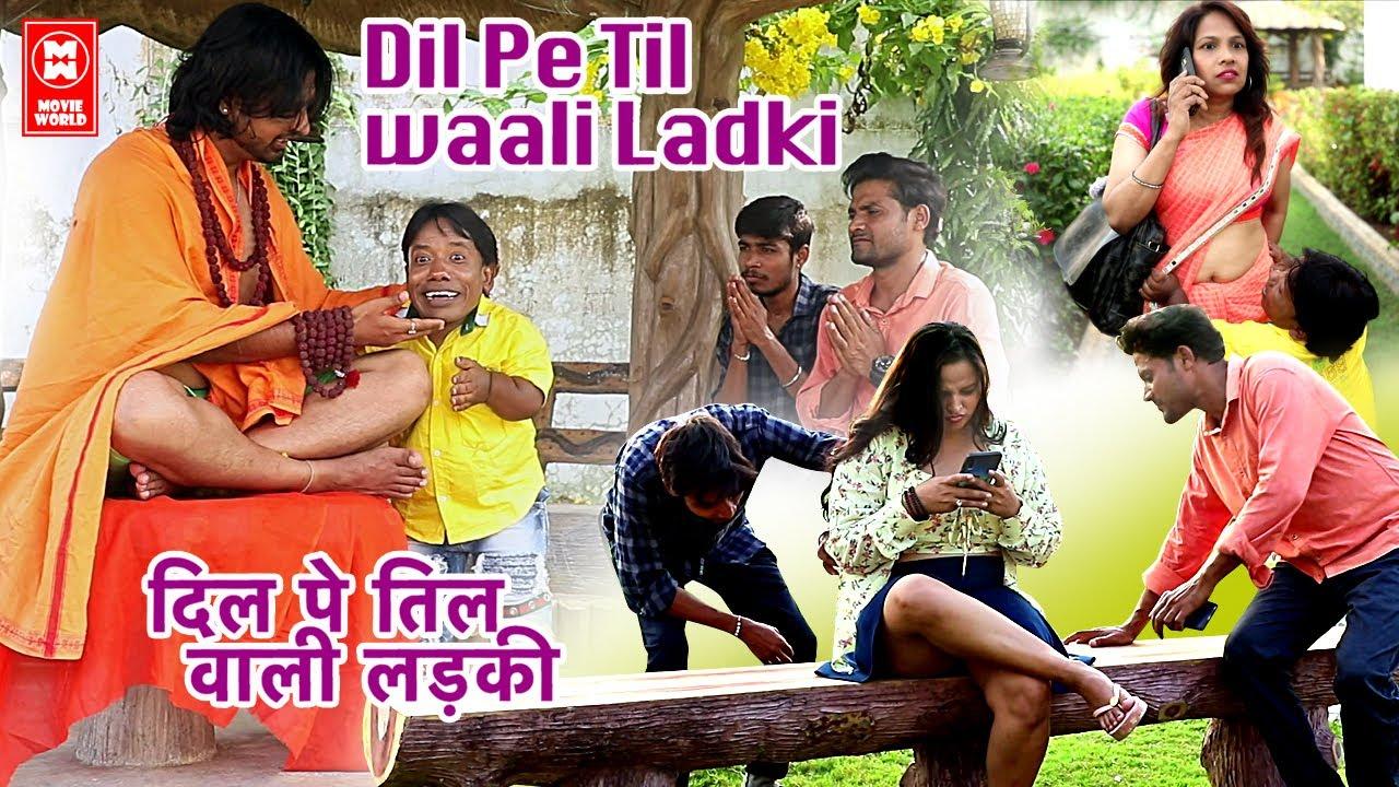 Hindi Comedy Video 2021 |  Dil Pe Til Waali Ladki | RK Goswami Comedy | Comedy | Chotu Comedy Video