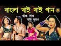 Bengali Song Funny Lyrics|New Bangla Funny Video|Non Veg 420