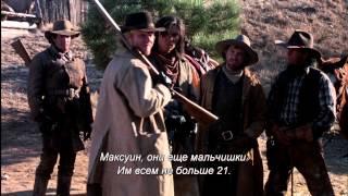 Молодые Стрелки (с субтитрами) - Трейлер