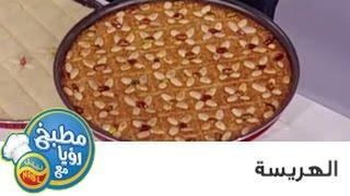 مطبخ رؤيا مع نبيل - الهريسة