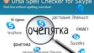 Проверка орфографии в Skype. Ursa Spell Checker(, 2014-11-06T06:13:21.000Z)