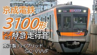 全区間走行音 東洋ハイブリッドSiC 京成3100形 アクセス特急 京成上野→成田空港