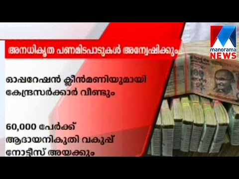 Govt launches clean money operation | Manorama News