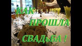 Свадьба позади! Как это было!!! 07/17
