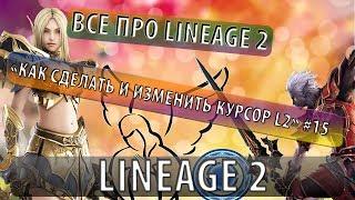 """Все про lineage 2 """"Как сделать и изменить курсор l2"""" #15"""