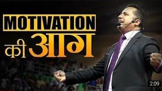 Motivation की आग    Bounce Back   Dr Bindra