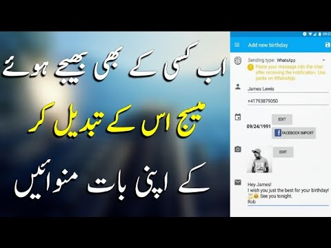 How To Change Your Default Message | Sms Editor | Mind Blowing Android App