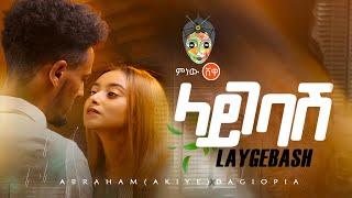 에티오피아 음악 : Abraham x Dagiopia (Laygebash) ላይገባሽ-New Ethiopian Music 2021 (Official Video)