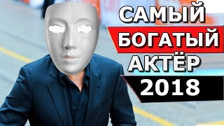 Самый богатый актер 2018. Форбс. Новости шоу бизнеса