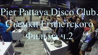 Pier Pattaya Disco Club. Съемки Египетского Фильма ч.2