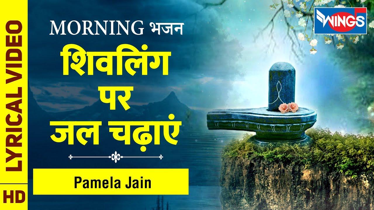 Shivling  Pe Jal Chadhaye Ge - शिवलिंग पर जल चढ़ाएं : शिव के भजन : Morning Shiv Bhajan | Pamela Jain