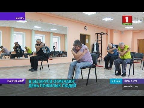 В Беларуси отмечают День пожилых людей. Панорама