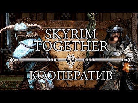 Skyrim Together - Вышел! Подробный обзор. thumbnail