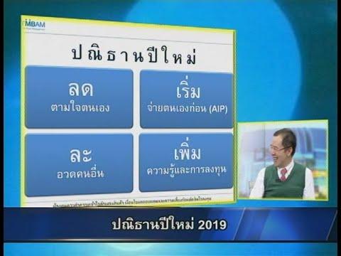 ปณิธานปีใหม่ 2019 - วันที่ 14 Jan 2019