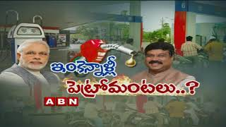 Debate on Petrol Price Hike | BJP, Congress | ABN Telugu Part 2 thumbnail