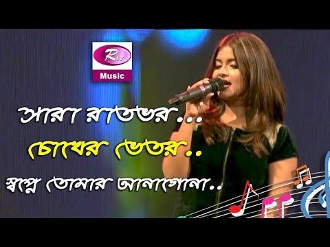 Raatbhor | রাতভর । Singer Bristy | Bangla Hit Song | Rtv Music