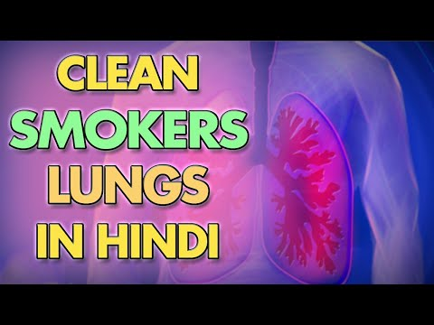 How to Clean your lungs after smoking in Hindi|Tips to clean lungs of smokers (2019)