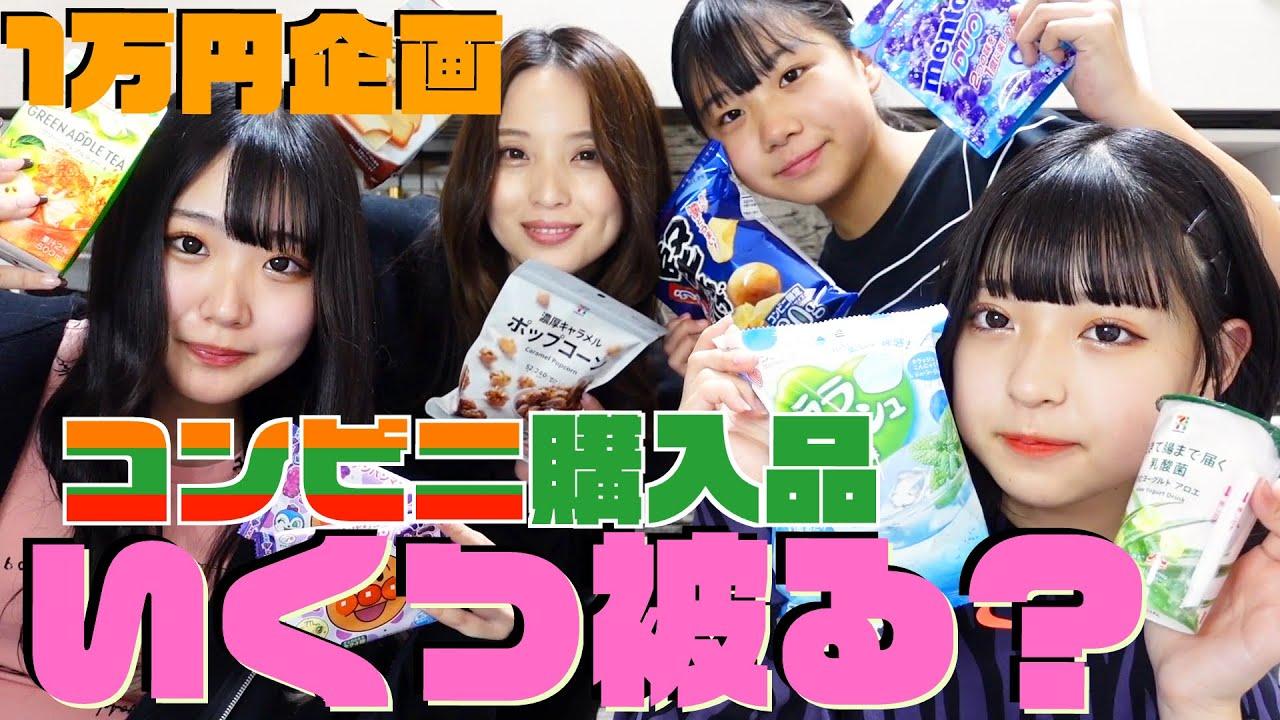 【コンビニ1万円】セブンイレブンの商品いくつ揃うか?【みなみ家】