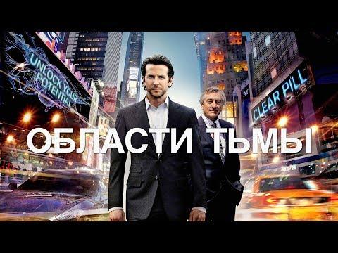 Области тьмы / The Limitless (2011) / Фантастический