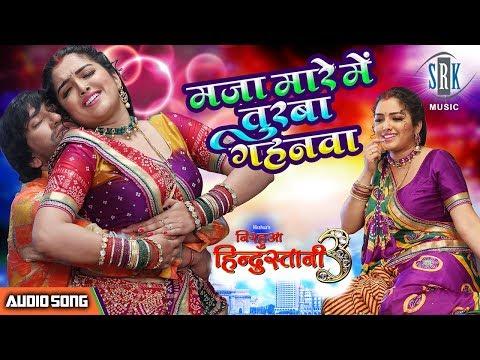 Maja Mare Mein Turba Gahanwa | Nirahua, Aamrapali Dubey | Nirahua Hindustani 3 | Bhojpuri Movie Song