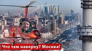 Фото Москва – с воздуха и земли ОДНОВРЕМЕННО