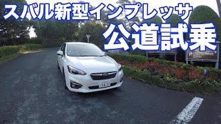 【一番乗り!】スバル新型インプレッサ公道試乗
