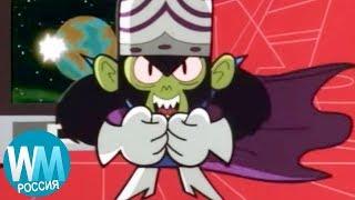 10 Злодеев С Cartoon Network (Картун Нетворк)