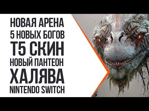 видео: smite - ВСЕ АНОНСЫ ХАЙРЕЗОВ