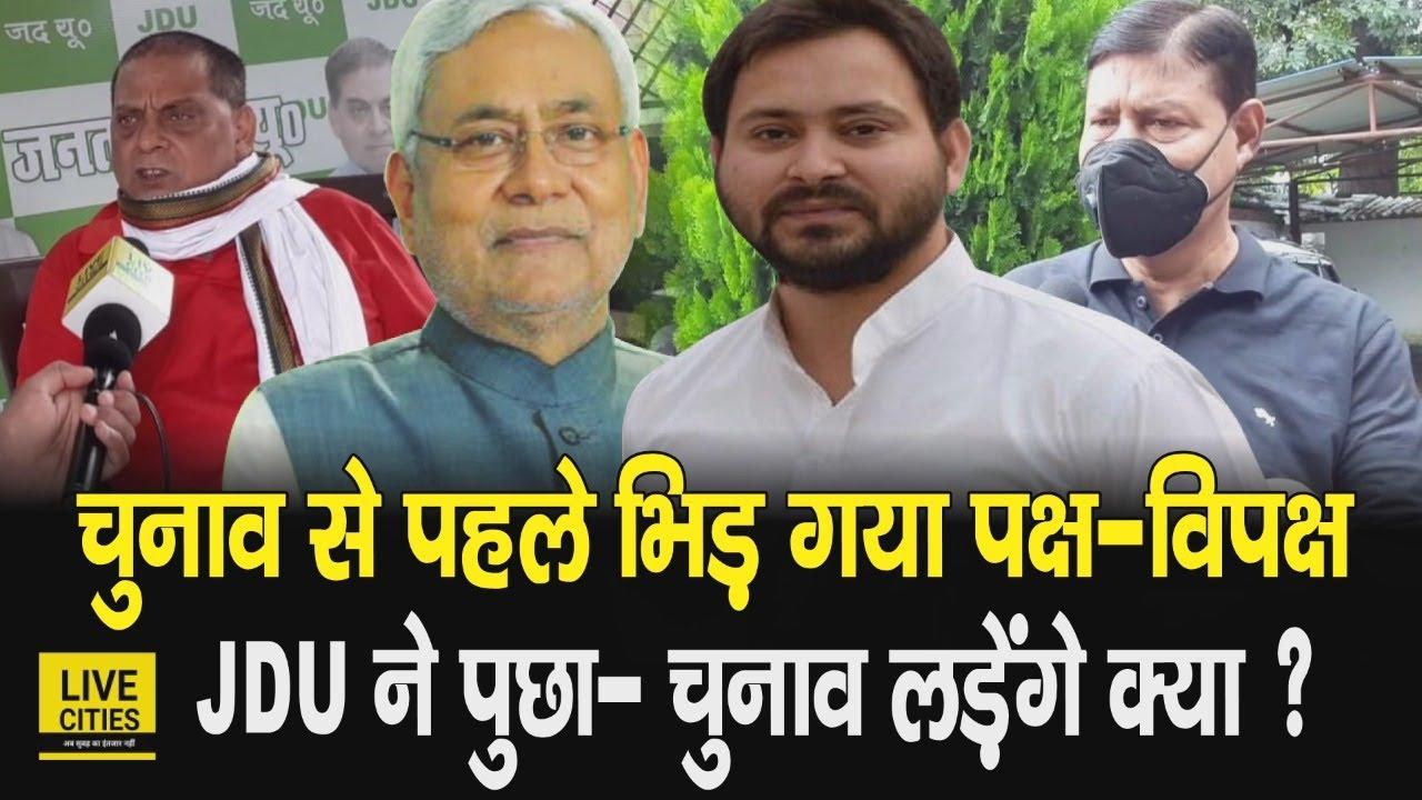 Download Bihar Chunav : JDU-RJD के ये दो नेता भिड़ गए आपस में, Neeraj Kumar ने पूछा- चुनाव लड़ेंगे क्या ?