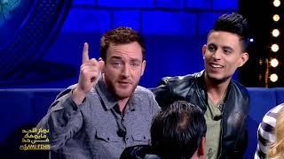 joel : يحكي كفاه مشى للحمام مع أمو في ألمانيا