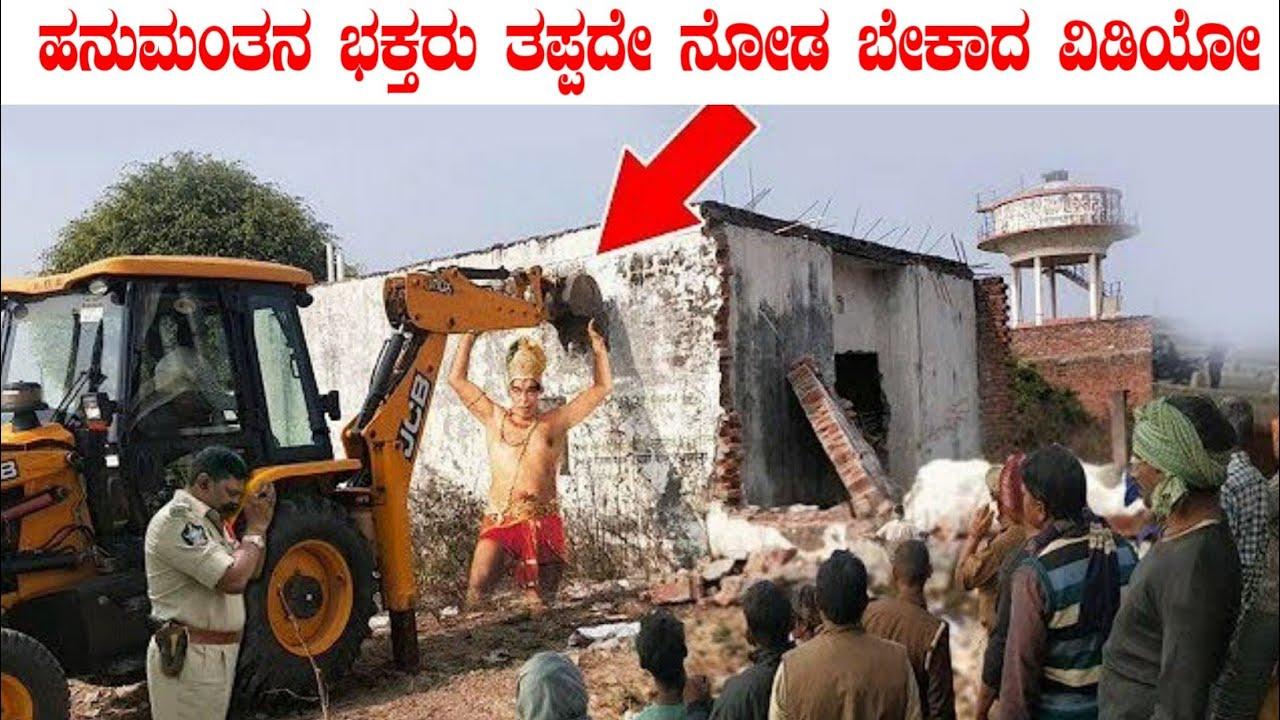 ಹನುಮಂತ ತನ್ನ ಭಕ್ತನ ಮನೆಯನ್ನು ಕಾಪಾಡಿದ್ದು ಹೇಗೆ ಎಂದು ತಿಳಿದುಕೊಳ್ಳಿ!! hanuman pavada Kannada Jothishya