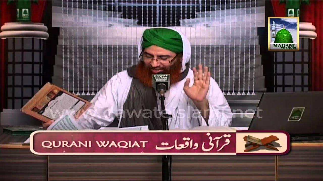 Ajaib Ul Quran Urdu Pdf