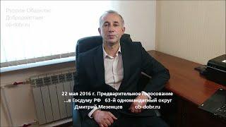 Ролик Дмитрия Мезенцева к выборам 22 мая 2016 года (предварительное голосование … в Госдуму РФ)