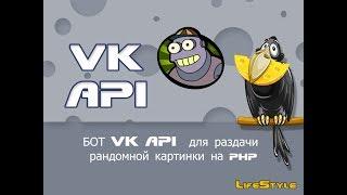 БОТ VK API  для раздачи рандомной картинки на php