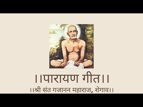 Gajanan Maharaj Parayan