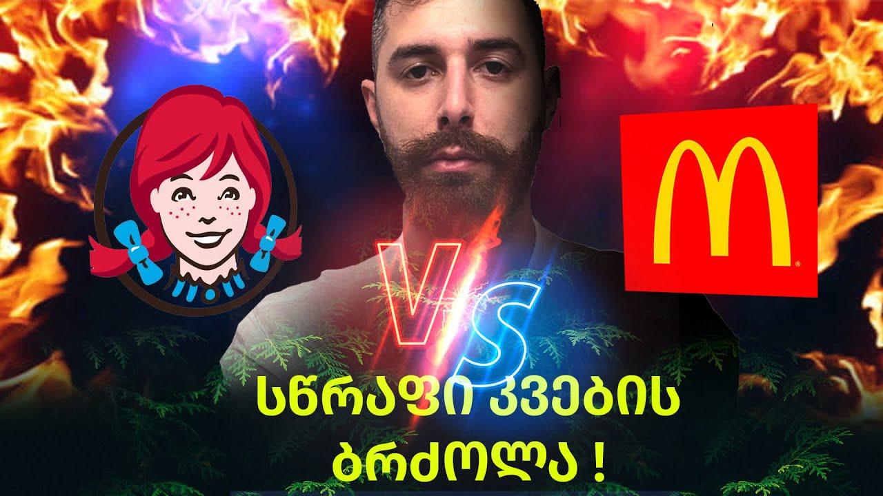 ვენდისი Vs მაკდონალდსი – საეჭვო Fast-Food ბრძოლა